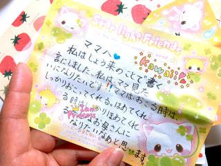 嬉しい,メッセージ,感動,娘,感謝,封筒,お手紙