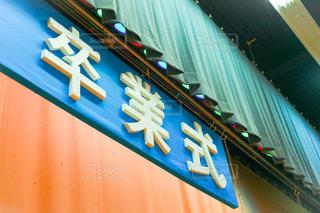 卒業式のステージの写真・画像素材[1090550]