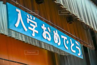 入学式おめでとうの写真・画像素材[1140208]
