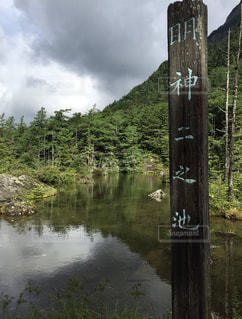 明神ニ之池の写真・画像素材[798732]