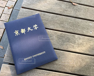 京都大学 学位記入れの写真・画像素材[1093166]