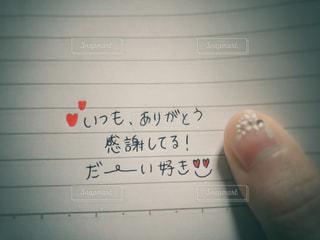 文字,ノート,好き,ありがとう,言葉,感謝,日本語,告白,書,お礼