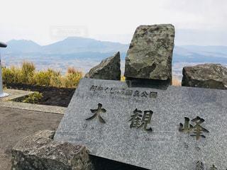 阿蘇山の写真・画像素材[892301]