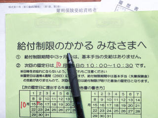 履歴書,就活,ボールペン,就職活動,用紙,雇用保険,雇用保険用紙