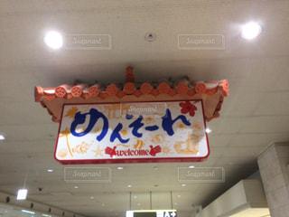 屋内,南国,看板,沖縄,旅行,日本,おきなわ,ようこそ,めんそーれ,トリップ