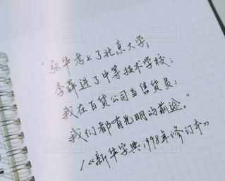 中国語ノートの写真・画像素材[1851820]