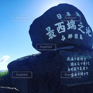 空,屋外,沖縄,旅行,夏休み,与那国,与那国島,日本最西端,日本国最西端之地