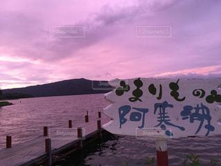 水の体上の符号の写真・画像素材[913266]