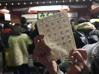 おみくじ引いた - No.965572