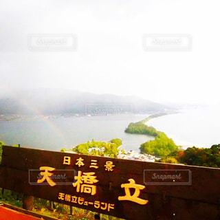 紅葉,京都,虹,天橋立