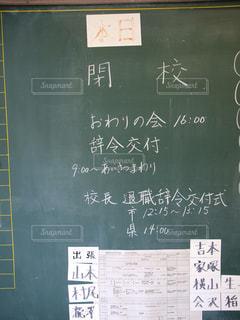 学校,黒板,教室,卒業式,終業式,閉校