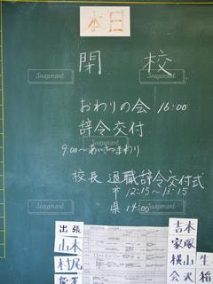 文字,学校,黒板,教室,廃校,スケジュール,閉校,予定表