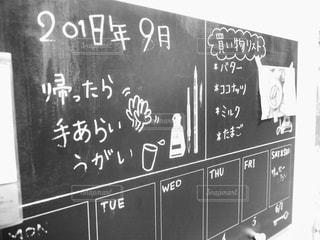 黒板の予定表の写真・画像素材[3012709]