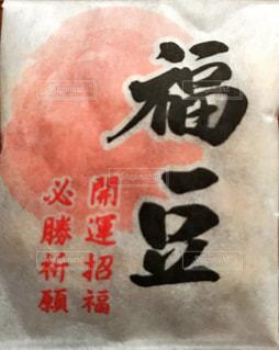 2/3  豆まき   休み  休日  イベント