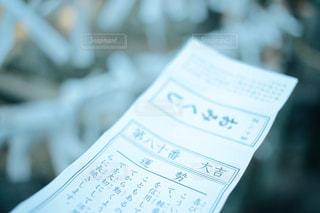 大吉の写真・画像素材[985604]
