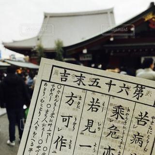 浅草寺のおみくじの写真・画像素材[979765]