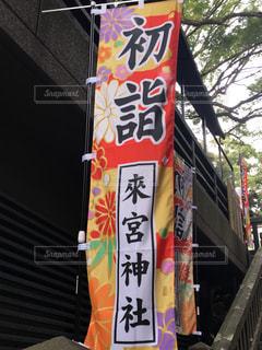 建物の側面にある記号を持つポールの写真・画像素材[988931]
