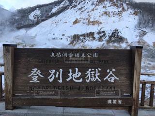 風景,温泉,旅行,地獄谷,PassMe,登別グランドホテル