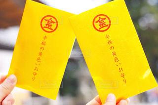 黄色,幸せ,幸福,こんぴらさん,幸せの黄色いお守り