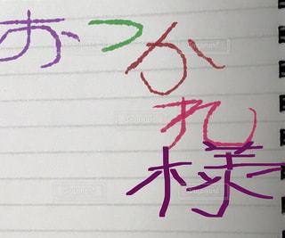 文字,手書き,日本語,テキスト,お疲れ様,手書き文字,ノートの画像