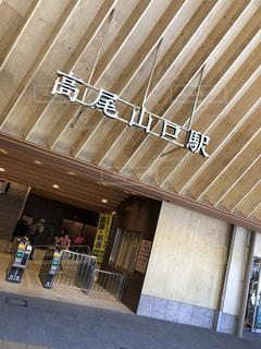 高尾山口駅の写真・画像素材[1032456]