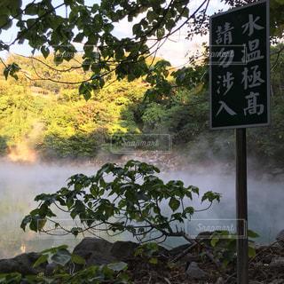 日本人があまり行かない台湾の温泉の写真・画像素材[1043021]