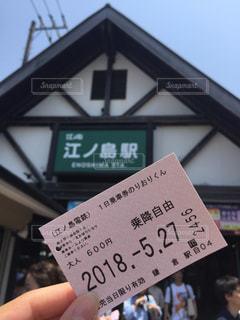 江ノ島旅行の写真・画像素材[1213747]