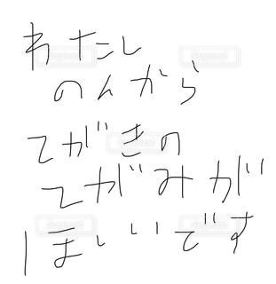 手書きの手紙の写真・画像素材[1850967]