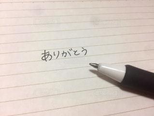 文字,ありがとう,手書き,感謝,ボールペン,手書き文字