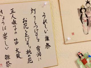 文字,絵,メッセージ,手書き,色紙,紙,描く,雛祭り,言葉,書く,日本語,書体,書式