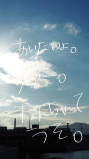 文字,青空,青,なんちゃって,手書き,ポエム,日本語,会いたい,嘘,強がり