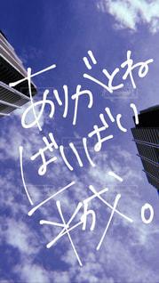 空,文字,青,ありがとう,手書き,日本語,平成,バイバイ,手書き文字,ばいばい