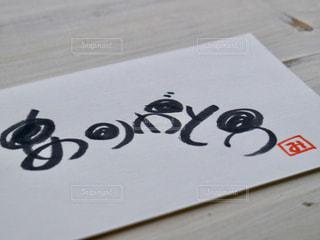 文字,ありがとう,手書き,ハガキ,感謝,筆ペン,カード