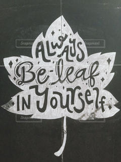 Always believe in yourselfの写真・画像素材[1569094]