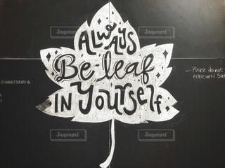 文字,海外,イラスト,白,黒,絵,アート,葉,アメリカ,英語,外国,旅行,黒板,デザイン,チョーク,米国,ボストン,言葉,名言,字,leaf,ボード,フォトジェニック,ケンブリッジ,格言,マサチューセッツ州,MIT,マサチューセッツ工科大学,懸詞,Always be-leaf in yourself,Always believe in yourself