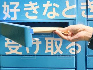 宅配BOXから荷物を取るの写真・画像素材[2942890]