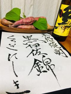 芋焼酎の黒伊佐錦の写真・画像素材[1431541]