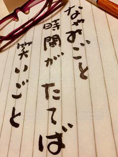 筆を持とう‼️の写真・画像素材[1847582]