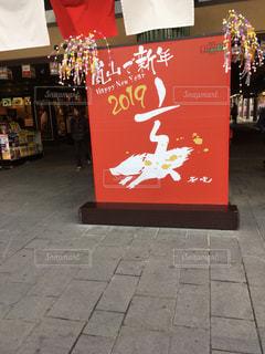 2019年到来準備の嵐山駅の写真・画像素材[1694151]