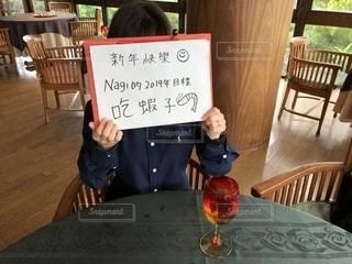 台湾,手書き,中国語,目標,今年の目標,台湾中国語
