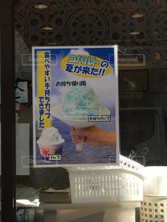 コバルトブルーの持ち帰りポスターの写真・画像素材[1369923]
