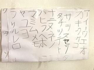 壁,勉強,自作,カタカナ,年長,セロテープ,ペタペタ,ひらがな覚えた