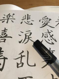 筆ペンの練習の写真・画像素材[1318325]