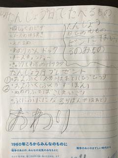 文字,ノート,メモ,誕生日,手書き,紙,日本語,手書き文字