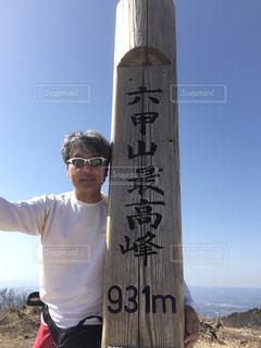 六甲山山頂の写真・画像素材[1408467]