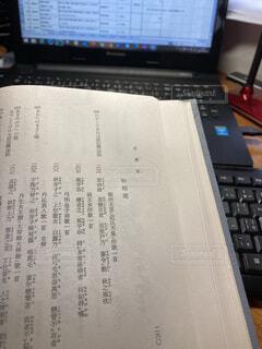 万葉歌碑巡りの仕上げの読書の写真・画像素材[3711188]