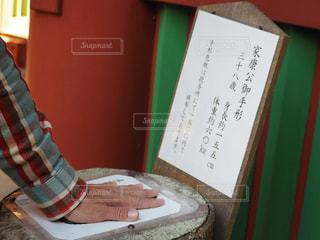 手,旅行,手形,徳川家康,久能山東照宮,レジャー・趣味,色・表現