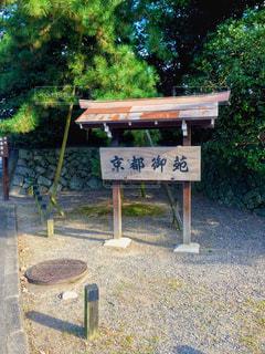 京都御苑入口の中立売御門の看板の写真・画像素材[1682582]
