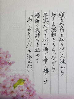 日記より感謝を込めての写真・画像素材[1850357]