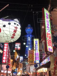 大阪・夜の写真・画像素材[2280150]